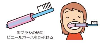 歯ブラシの柄にビニールホースをかぶせる