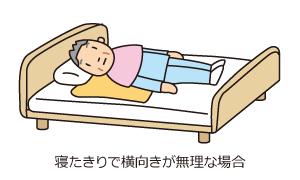 寝たきりで横向きが無理な場合