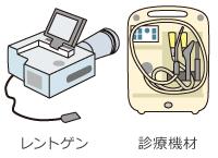 レントゲンと診療機材