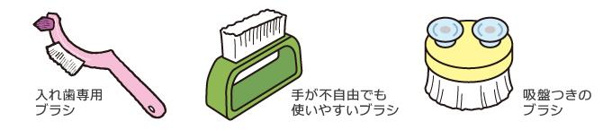入れ歯(義歯)専用ブラシってなーに?