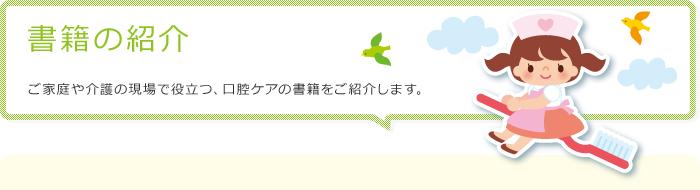 書籍・セミナー紹介