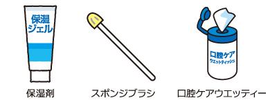 保湿剤・スポンジブラシ・くるリーナ
