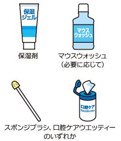 用意する器具1.保湿剤2.マウスウォッシュ3.スポンジブラシ、口腔ケアウエッティーのいずれか