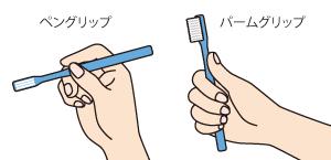 歯ブラシは鉛筆を持つように