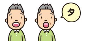 「タ」は舌を上あごにしっかりとくっつけることで発音します。