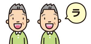 「ラ」は舌をまるめ、舌先を上の前歯の裏につけて発音します。